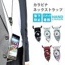 カラビナ Hand Linker Extra neck strap カラビナリング スマホ携帯ネックストラップ iPhone【スマートフォン アクセ…