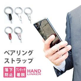 【ストラップ 携帯】HandLinker ベアリング携帯ストラップ【スマートフォン スマホ ストラップ 落下防止 リング ストラップ】【P06Dec14】