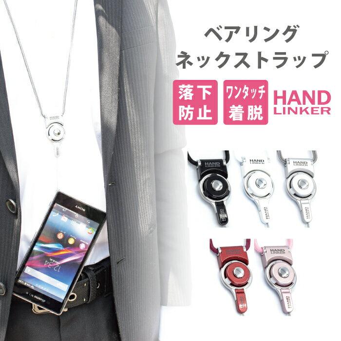 スマホ ネックストラップ!Hand Linker 携帯ネックストラップ 3way【スマートフォン アクセサリー】【スマホ ストラップ 落下防止】【リングストラップ】社員証 ネックストラップ カードホルダー iPhone galaxy 脱着式 ハンドリンカー