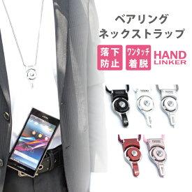 スマホ ネックストラップ!Hand Linker 携帯ネックストラップ 3way【スマートフォン アクセサリー】【スマホ ストラップ 落下防止】【リングストラップ】社員証 ネックストラップ カードホルダー iPhone galaxy 脱着式 ハンドリンカー RSL