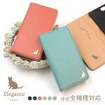 EleganteChatonスマホケース全機種対応iPhone12promaxiPhone12miniiPhonese第2世代手帳型ケースiPhone11iPhone87se2アイフォン12sexperia5110IIgalaxya41a21a7s20s10おしゃれかわいいネコシンプルAQUOSsense435GplusliteR5G
