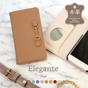 Elegante ZenFone5Z ZS620KL ケース スマホケース 手帳型ケース カバー 携帯ケース スマホカバー 本革 牛革 posh ポッシュ おしゃれ かわいい