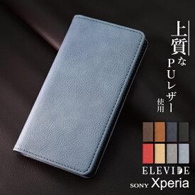 ELEVIDE SIMPLE Xperia 5 II ケース Xperia 10 II ケース Xperia 1 II ケース Xperia8 Xperia5 ケース 手帳型 手帳 Xperia Ace XZ3 XZ2 Compact XZ1 XZs XZ 手帳型 手帳 エクスペリア1 10 II 8 5 カバー スマホケース おしゃれ シンプル SO-51A SO-41A SO51A SO41A SOG01