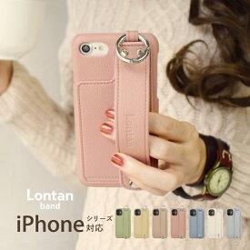 Lontan band iPhone13 ケース iPhone13 pro max mini ケース iPhone12 ケース iPhone se 第2世代 ケース iPhone11 ケース iPhone8 iphone7 ケース スマホケース ハードケース アイフォン13 アイホン13 アイフォン12 ケース カバー 可愛い スタンド機能付き 携帯ケース