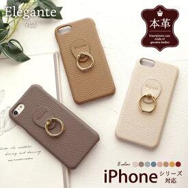 Elegante Posh iPhone12 ケース iPhone se ケース 第2世代 ケース iPhone12 mini pro max ケース iPhone11 ケース iPhone8 iphone7 スマホケース ハードケース アイフォン12 アイホン12 アイフォン11 ケース カバー 本革 おしゃれ 可愛い スマホリング スタンド機能付き RSL