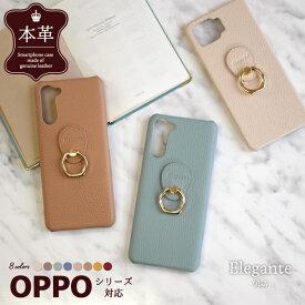 Elegante Posh OPPO a73 ケース OPPO Reno3 A ケース カバー オッポ a73 ケース オッポ reno3 a カバー ハードケース Android アンドロイド スマホケース スマホカバー 本革 おしゃれ 可愛い スマホリング スタンド機能付き