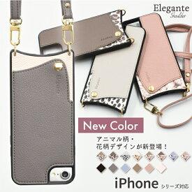 Elegante Shoulder iPhone13 ケース ショルダー ケース iPhone se ケース 第2世代 ケース iPhone13 12 pro max ケース iPhone12 ケース iPhone8 7 スマホケース ショルダー タイプ アイフォン13 アイホン12 ケース カバー ストラップ くすみカラー 首掛け 肩掛け 斜め掛け