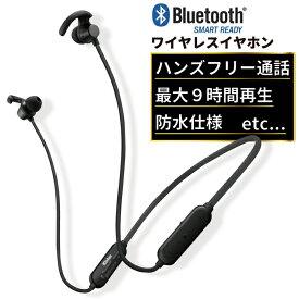 Plus-S ワイヤレスイヤホン Bluetooth iPhone Android イヤホン ネックバンドヘッドセット 大容量 9時間連続再生 IPX5防水 Bluetooth ワイヤレス ハンズフリー通話 イヤーフック 高音質 マグネット ランニング ジョギング 軽量 コンパクト ブルートゥース
