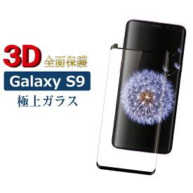 全面3D ガラスフィルム Galaxy S9 docomo SC-02K au SCV38 ブラック 強化ガラス 全面保護 保護フィルム 液晶保護ガラスフィルム 全面フルカバー 曲面 ギャラクシー 3D 全面