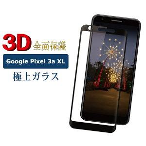 Google Pixel 3a XL ガラスフィルム 全面3D ブラック グーグルピクセル3a xl 強化ガラス保護フィルム 硬度9H 強化ガラス 画面保護 保護フィルム 貼りやすい 指紋防止 傷防 RSL TOG