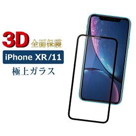 全面3D ガラスフィルム iPhone 11 XR ブラック 強化ガラス 全面保護 保護フィルム 液晶保護ガラスフィルム 全面フルカバー 曲面 アイフォン 3D 全面