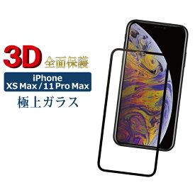 iPhone11 Pro Max ガラスフィルム iPhone XS Max ガラスフィルム 全面3D ブラック アイフォン11 プロ マックス アイフォンxs max 強化ガラス保護フィルム 硬度9H 強化ガラス 画面保護 保護フィルム 貼りやすい 指紋防止 傷防 RSL