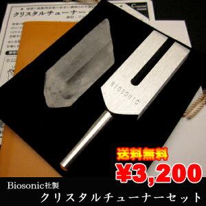 Biosonic(バイオソニック)社製☆クリスタルチューナー4096Hz水晶クリスタルポーチセット【ヒーリング】【浄化】【音叉】