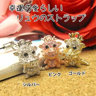在你的财富急剧上涨!幸运的可爱的ryu的吊带(ki1111-039_041)