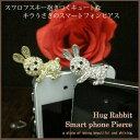 Hug-rabbit08
