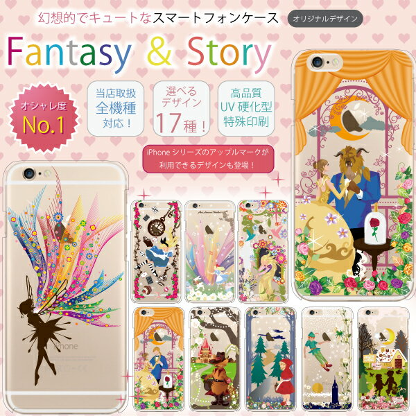 iPhone X iPhone8 Plus iPhone7 Plus iPhone SE iPhone6s 6 5 Xperia XZ1 ケース カバー ファンタジー 世界名作 童話/スマホケース 全機種対応!アイフォン7 plus ケース エクスペリアz5 z4 z3 カバー Xperia Z5 Z4 Z3 アイフォン6s