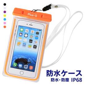 スマホ 防水ケース IP68 スマホ 防水カバー ほぼ全機種対応 iPhone xs xr xs max iphone8 7 plus Xperia XZ3 XZ2 XZ1 iPhone SE iPhone6s 手帳 ケース 防水 ip68 防塵/エクスペリアxz3 カバー HUAWEI P20 lite