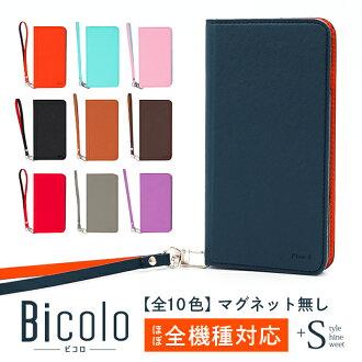 沒有支持Bicolo智慧型手機情况筆記本型全機種的iPhone X iPhone8 Plus iPhone7 Xperia XZ SO-01J SOV34 601SO Galaxy S8 S8+S7 edge feel sc-04j Xperia Z5 Z4 Z3 iPhone SE iPhone6s AQUOS FREETEL ZenFone HUAWEI筆記本型皮帶的筆記本箱蓋玩笑簡單