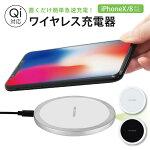 kintsuワイヤレス充電器QiQi対応急速充電ワイヤレスチャージャーアイフォーンiPhoneXiPhone8PlusGalaxyNexusNokia対応