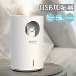 HOMEHumidifier超音波加湿器オフィス犬加湿器USB