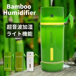 bamboo humidifier台上事情加濕器車加濕器USB USB加濕器超音波車載室內車車用霧節能滋潤空氣清潔超聲波式乾燥對策接頭輕量小型燈LED