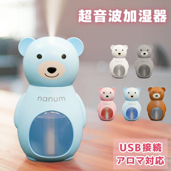 BEAR HUMIDIFIER 超音波加湿器 全5色 加湿器 卓上 オフィス 花粉対策 USB アロマ対応
