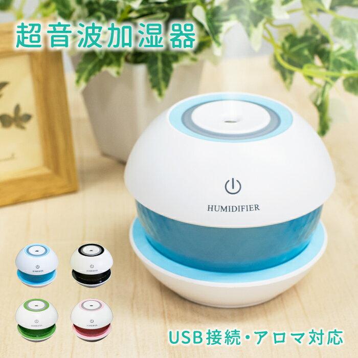 MAGIC DIAMOND HUMIDIFIER 超音波加湿器 全4色 加湿器 卓上 オフィス 花粉対策 USB アロマ対応
