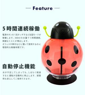 BeatlesHumidifier超音波加湿器全3色てんとう虫加湿器USB