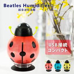 Beatles Humidifier超聲波加濕器全3色瓢蟲加濕器USB