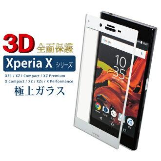 Xperia XZ Xperia X compact Xperia XZs 전면 3 D유리 필름 국면 강화유리 유리 필름 전면 보호 보호 필름 액정 보호 유리 필름 전면 보호 유리 풀 커버 보호 유리 곡면 Xperia XZ Xperia X compact 3 D전면 유리 필름
