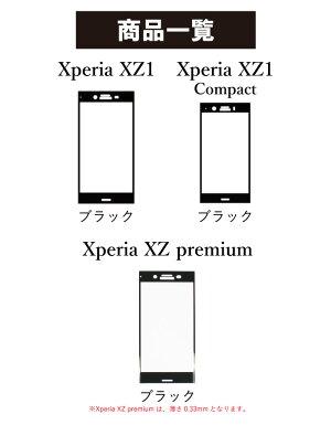 「XperiaXZ」「XperiaXcompact」「XperiaXZs」3D全面ガラスフィルム