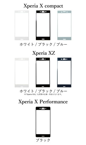 XperiaXZpremiumXperiaXZXperiaXcompactXperiaXZsXZ1Compact全面3Dガラスフィルム強化ガラスガラスフィルム全面保護保護フィルム液晶保護ガラスフィルム全面保護ガラスフルカバー保護ガラス曲面XperiaXZXperiaXcompactXPerformance3D全面