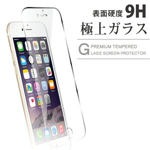 iPhone XR iPhone8 iPhone XS Max iPhone 11 Pro Max 強化ガラスフィルム 全機種対応 液晶保護 表面硬度9H Xperia Ace XZ2 XZ1 iPod touch 7 6 5 AQUOS R3 sense2 SH-04L SHV44 Huawei P20 lite Android One X1 google pixel 3a