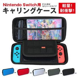 ニンテンドースイッチ キャリングケース Nintendo Switch / 軽量 耐衝撃 EVA素材 セミハード 保護ケース カバー ポーチ 収納 カードポケット8枚