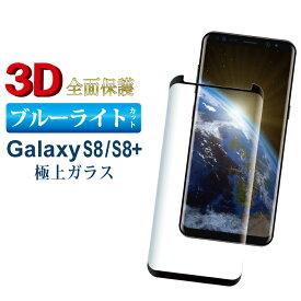 Galaxy S8 Galaxy S8 + Plus 全面 3D ブルーライトカット ガラスフィルム 曲面 強化ガラス ガラスフィルム 全面保護 保護フィルム 液晶保護ガラスフィルム 全面保護ガラス フルカバー 曲面 ギャラクシー 3D 全面 ガラスフィルム