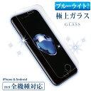 スマホ ブルーライト強化ガラスフィルム 強化ガラス保護フィルム iPhone7 Plus 液晶保護 Xperia Z5 Premium Compact AQUO...