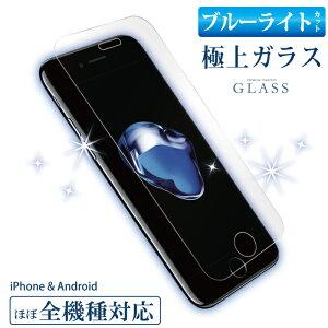 iPhone XS iPhone XS Max iPhone XR iPhone 11 Pro Max 強化ガラスフィルム ブルーライトカット 全機種対応 液晶保護 表面硬度9H xperia Z5 Z4 Z3 iPod touch 7 6 5 Zenfone Live AQUOS R3 sense SH-01K SHV40 Huawei P10 P9 lite Android One