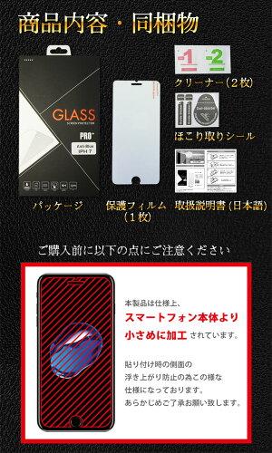 スマホブルーライト強化ガラスフィルム強化ガラス保護フィルムiPhone7Plus液晶保護画面保護XperiaZ5PremiumCompactAQUOSSHV34SH-02JSHV37F-03HSH-04HAQUOSXx3URBANOV03シンプルスマホ3509SHMONOMO-01Jエクスペリアz5アイフォン76ガラスフィルム