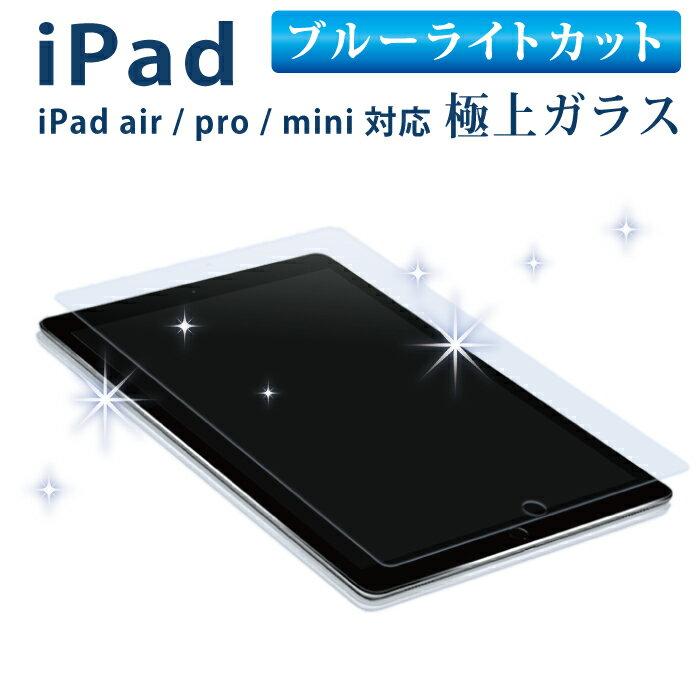 iPad air2 iPad mini4 ipad pro 10.5 ガラスフィルム 日本製旭硝子 9H 2.5D ブルーライト強化ガラスフィルム ipad mini4 フィルム ipad mini air pro 液晶保護フィルム 画面保護 ipad mini2 3 ipad air pro 9.7 10.5 12.9 インチ ipad 2 3 4 ガラス フィルム 保護フィルム