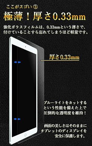 iPadair2iPadmini4日本製旭硝子9H2.5Dブルーライト強化ガラスフィルムipadminiipadairipadpro液晶保護フィルム画面保護ipadmini2mini3ipadairpro9.712.9ipad234ガラスフィルムガラスフィルム