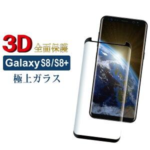 「galaxyS8」「galaxyS8plus」3D全面ガラスフィルム