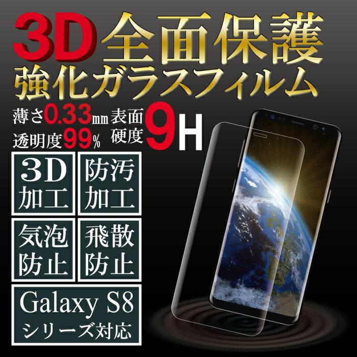Galaxy S8 Galaxy S8 + Plus 全面3D ガラスフィルム 曲面 強化ガラス ガラスフィルム 全面保護 保護フィルム 液晶保護ガラスフィルム 全面保護ガラス フルカバー 保護ガラス 曲面 galaxy S8 galaxy S8 + Plus 3D 全面 ガラスフィルム ギャラクシー