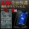 HTC U11 HTV33 601 HT전면 2.5 D유리 필름 강화유리 유리 필름 전면 보호 보호 필름 액정 보호 유리 필름 전면 보호 유리 풀 커버 보호 유리 곡면 iPhone 2.5 D전면 유리 필름