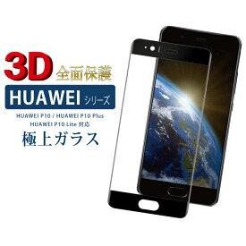 Huawei P10 ガラスフィルム Huawei P10 Plus Huawei P10 Lite ガラスフィルム 全面3D ファーウェイp10 plus lite 強化ガラス保護フィルム 硬度9H 強化ガラス 画面保護 保護フィルム 貼りやすい 指紋防止 傷防