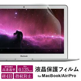 MacBook pro13 pro15 air13 12インチ 液晶フィルム 液晶保護フィルム MacBook 12 MacBook Air13 MacBook Pro13 MacBook Pro15 高透過率 指紋防止 マックブック プロ エアー ノートパソコン 液晶フィルム 保護 2012 2013 2014 2015 2016 2017