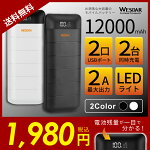 WESDARモバイルバッテリー大容量12000mAhiPhoneandroidブラックホワイト軽量コンパクトスマホ充電器USB電子タバコ対応持ち運び2A2台同時充電LEDライト過充電防止ケーブル付き