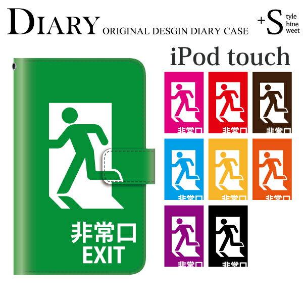 iPod touch 5 6 ケース 手帳型 非常口 EXIT アイポッドタッチ6 ipodtouch6 第6世代 レザー かわいい アイポットタッチ5 カバー ダイアリーケース 手帳型ケース デザインケース 手帳カバー 【ipodtouch5カバー ケース】 可愛い おしゃれ 第5世代