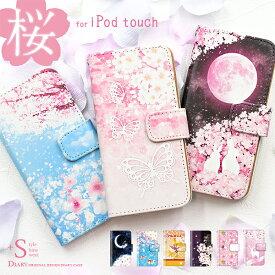 iPod touch 7 6 5 ケース 手帳型 桜 花 和柄 第7世代 アイポッドタッチ7 第6世代 おしゃれ かわいい スタンド機能 手帳型ケース カバー レザー ipodtouch 7 6 5 アイポッドタッチ 7 6 5