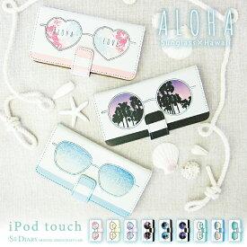 iPod touch 7 6 5 ケース 手帳型 サングラス ハワイ ビーチ 南国 第7世代 アイポッドタッチ7 第6世代 おしゃれ かわいい スタンド機能 手帳型ケース カバー レザー ipodtouch7 アイポッドタッチ6 ipodtouch6 第5世代 アイポットタッチ5 ipodtouch5