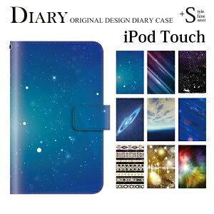 iPod touch 7 6 5 ケース 手帳型 宇宙 スペース space スター 星 第7世代 アイポッドタッチ7 第6世代 おしゃれ かわいい スタンド機能 手帳型ケース カバー レザー ipodtouch 7 6 5 アイポッドタッチ 7 6 5